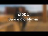 ZippO - Выжигаю Мотив(ТЕКСТ)