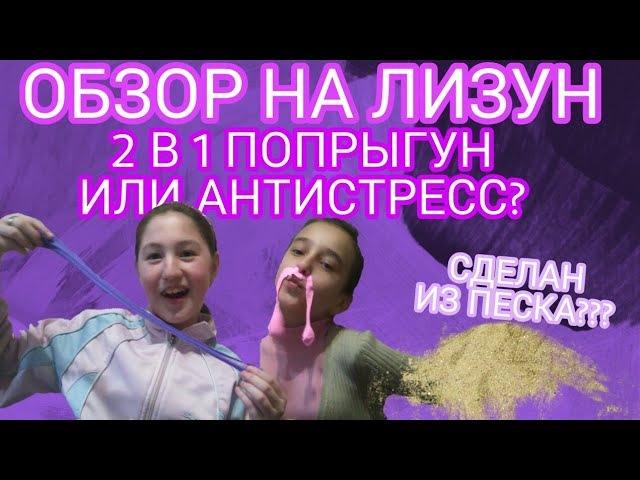 ОБЗОР НА ЛИЗУН 2 В 1 ПОПРЫГУН ИЛИ АНТИСТРЕСС