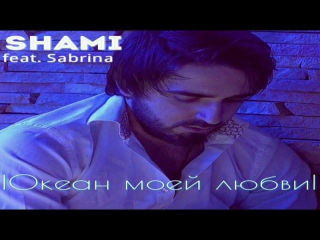 Shami feat. Sabrina - Океан моей любви (скачать, 2018)