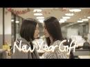 「熱拉物語」Ep 08 新年禮物 热拉Rela出品拉拉戀愛短劇系列 Rela