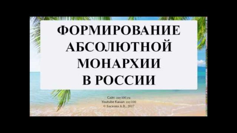 31. Баскова А.В./ ИОГиП / ФОРМИРОВАНИЕ АБСОЛЮТНОЙ МОНАРХИИ В РОССИИ