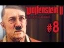 Wolfenstein 2: The New Colossus   8 ЧПОКНУЛ ГИТЛЕРА!