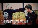 Искусство уличного боя базовые защиты от ударов руками Дмитрий Власов Школа NeoCombat