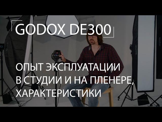 GODOX DE300 - опыт эксплуатации в студии и на пленере, проблемы, тех. характеристики
