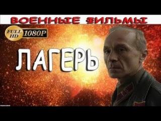 ФИЛЬМЫ ОБ НКВД