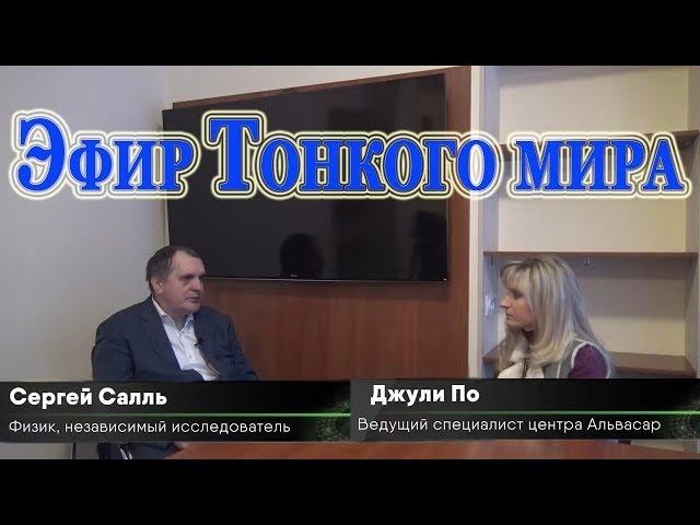 Эфир Тонкого мира Сергей Салль и Джули По