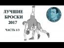 Лучшие броски за 2017 год часть 1 Best moments in 2017 part 1