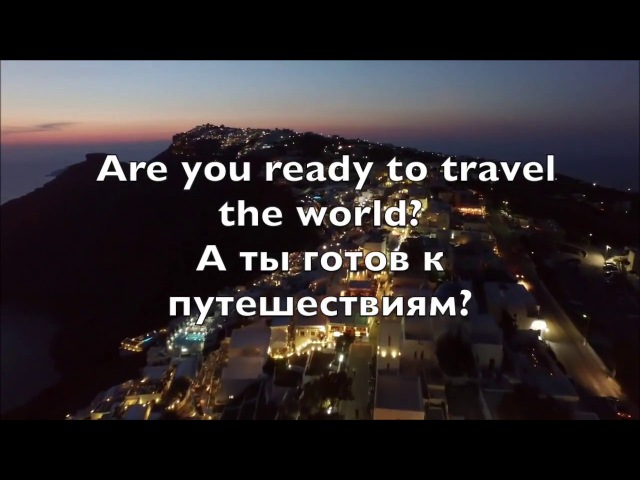 What is travelling for you?