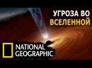 Вселенная - 1 сезон - 12 серия - Самые опасные места во Вселенной The Universe/КОСМОПОЛИС HD