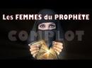 Les femmes du Prophète Complot pour saboter le Coran David Wood en francais