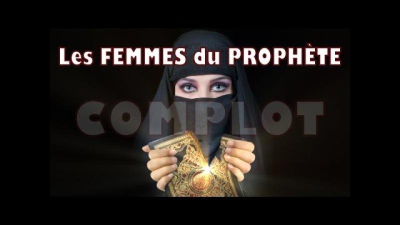 Les femmes du Prophète: Complot pour saboter le Coran - David Wood en francais
