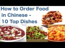 How to Order Food in Chinese - 10 Top Chinese Dishes