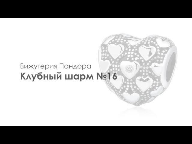 Клубный шарм №16 (Бижутерия Пандора) - ENVOL