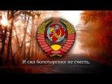 Soviet Patriotic Song -
