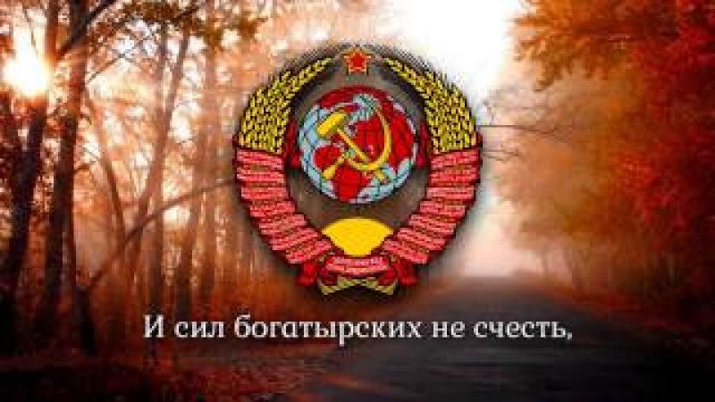 Soviet Patriotic Song - Nasha Derzhava (Да здравствует наша держава)