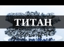 Титан / Titanium. Химия – просто nbnfy / titanium. [bvbz – ghjcnj