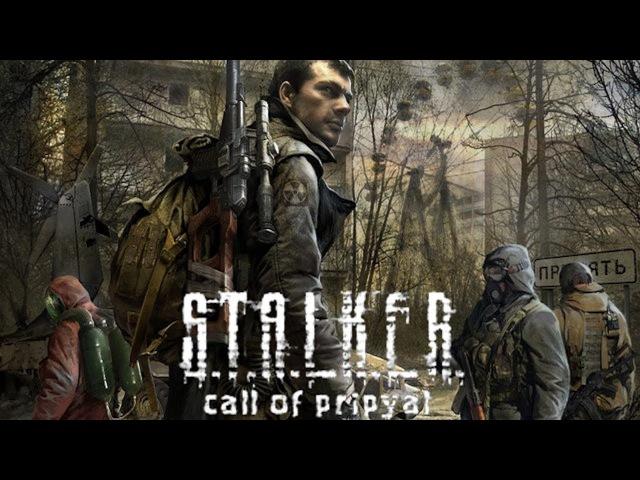 Прохождение S.T.A.L.K.E.R.: Зов Припяти