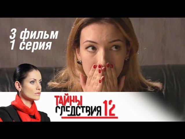 Тайны следствия. 12 сезон. 3 фильм. Четыре женщины. 1 серия (2012) Детектив @ Русские сериалы