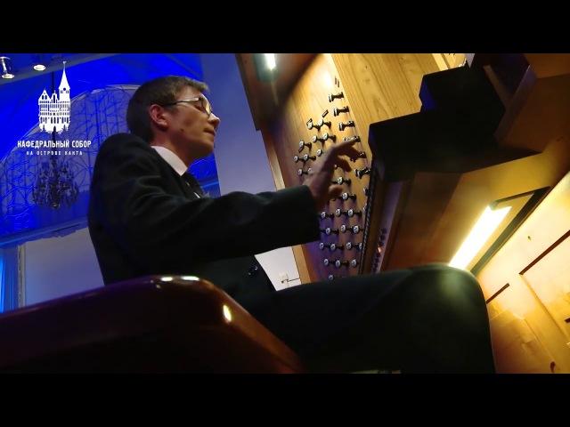 Timur Khaliullin Toccata for pedal solo Kaliningrad Cathedral Тимур Халиуллин Токката