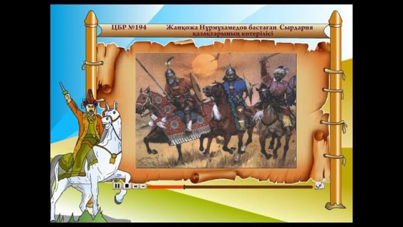 Жанқожа Нұрмұхамедов бастаған Сырдария қазақтарының көтерілісі