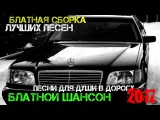 Блатные песни нового Века от Русского Шансона. 2017 новинки и не только