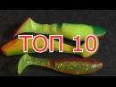 ТОП 10 уловистых силиконовых приманок My fishing