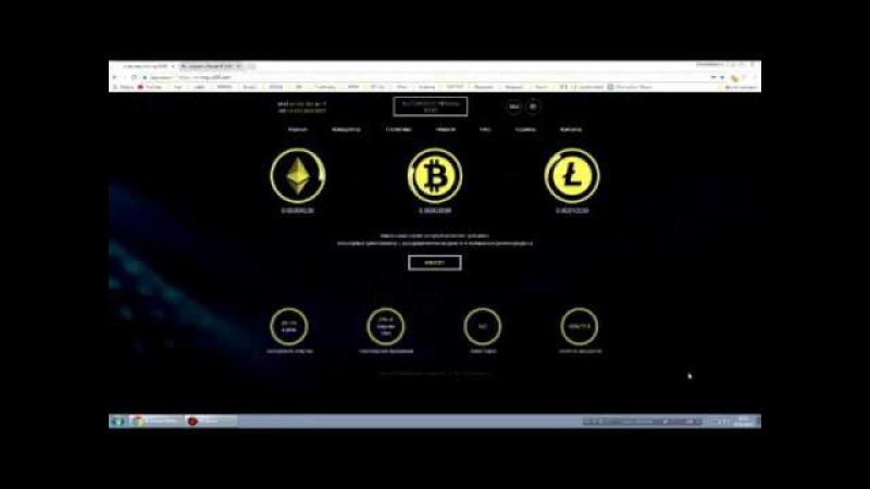 Automatic Mining X100.com - Облачный майнинг с добычей криптовалют Bitcoin, Litecoin, Ethereum.