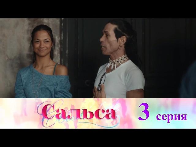 Сериал Сальса 2018 3 серия