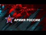 Армия России 2018 Army of Russia 2018