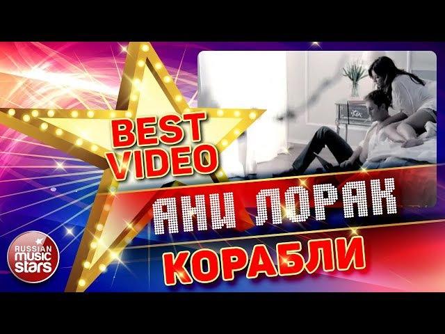 АНИ ЛОРАК — КОРАБЛИ ❂ КОЛЛЕКЦИЯ ЛУЧШИХ КЛИПОВ ❂ BEST VIDEO ❂ ANI LORAK