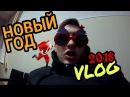 Vlog/ Олег Некрасов/ встречаем НОВЫЙ 2018 ГОД. Рома Ляховчук. Год собаки