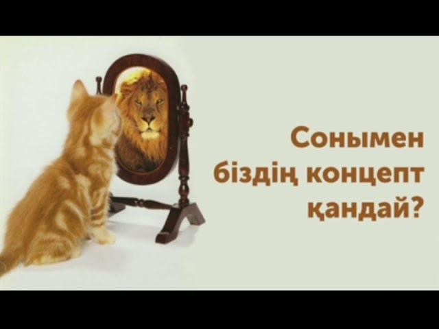 А.Құнанбаев Болмасаңда ұқсап бақ. Қуаныш Шонбай