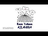Kava Tsikava - Злива (Music video)