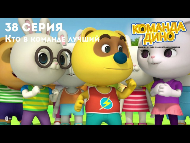 Сериал Команда Дино 1 сезон 38 серия — смотреть онлайн видео, бесплатно!
