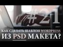 Как сделать шаблон для WordPress из PSD Макета 21. Страница About.