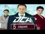 Сериал Оса 5 серия (Зотов идёт ва банк)