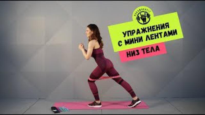 Упражнения с фитнес лентами на низ тела!