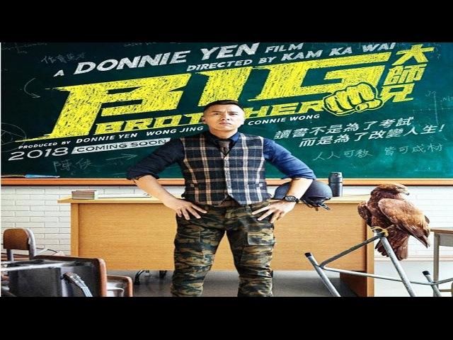 Большой брат ( Донни Йен ) Big Brother (Donnie Yen) (2018) Русский Free Cinema 2