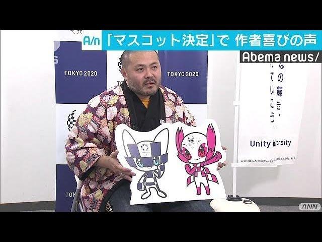 東京五輪のマスコットが決定! 作者が喜びを語る(18/02/28)