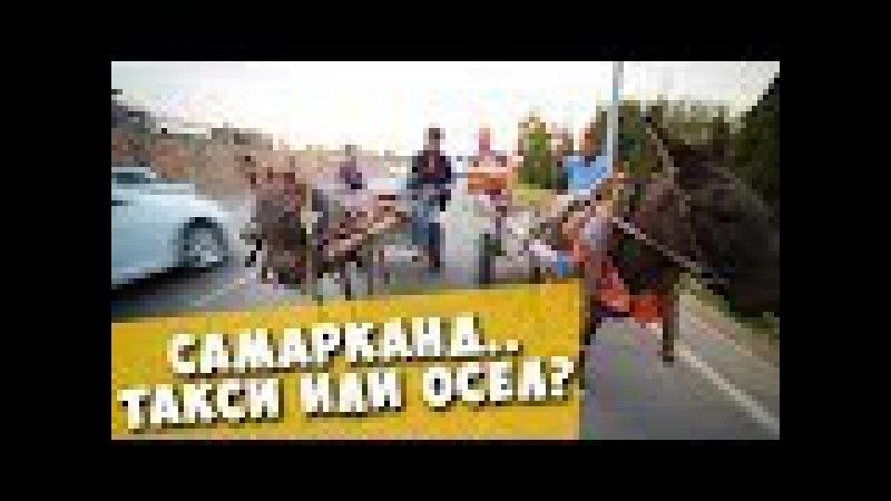 САМАРКАНД. ОслоСтоп - лучшее такси! Мечеть Беби Ханым и комплекс Шахи Зинда!