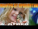 Мантра от проклятий в вашу сторону. Андрей Дуйко школа Кайлас I ПАД ЛАМА ПАД СОХА