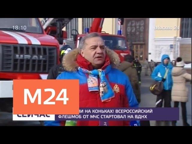 Спасатели встали на коньки во время флешмоба на ВДНХ - Москва 24