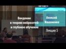 Лекция 5 Введение в теорию нейросетей и глубокое обучение Алексей Ивахненко Лекториум