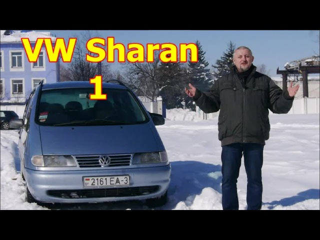 Фольксваген Шаран Volkswagen Sharan 1 го пок я ШАРАН 1 И КОМПАНИЯ ВИДЕО ОБЗОР ТЕСТ ДРАЙВ