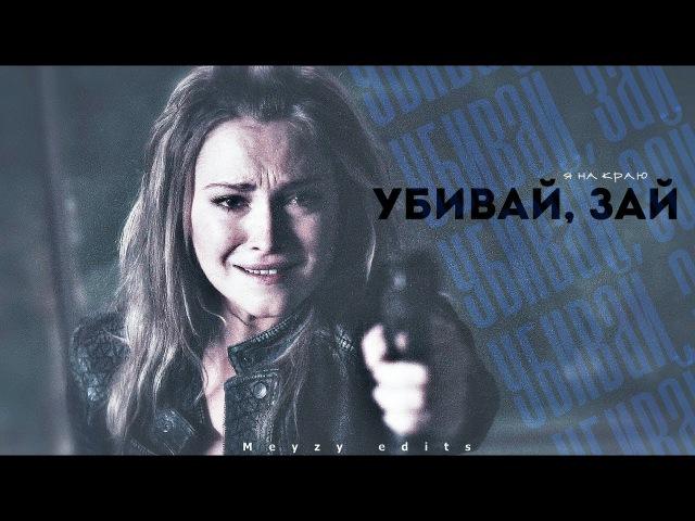 Bellamy Clarke || Убивай, зай (Я на краю)