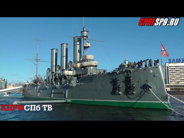 7 ноября. Памятная акция Три гвоздики к крейсеру Аврора.