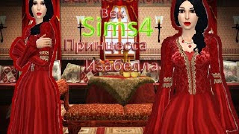 Sims4 l Создание принцессы Изабеллы (Великолепный Век)
