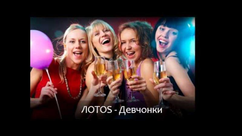 ЛОТОS - Девчонки - Идеальная песня на 8 Марта или девичник!