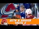 Дети и хоккей подборка самых забавных и милых моментов Часть 2
