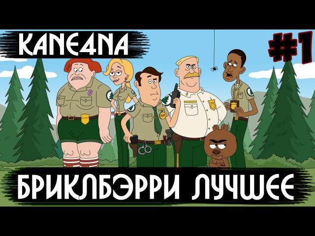БриклБерри – ЛУЧШЕЕ (Часть 1) | BrickleBerry BEST MOMENTS (Part 1) | Мультфильм для взрослых.